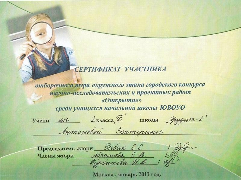 12121 Победа в конкурсе научно исследовательских и проектных работ