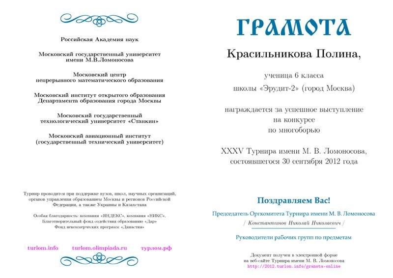 EtU2g2ibQAA1 Успешное выступление на турнире Ломоносова