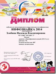 1 thumb2 Международный конкурс по информатике «Инфознайка»