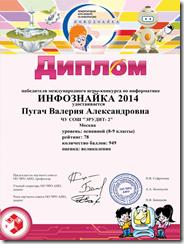 2 thumb2 Международный конкурс по информатике «Инфознайка»