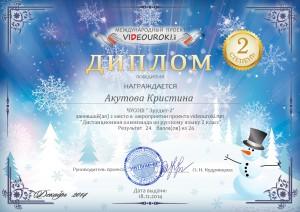 1 300x212 Дистанционная олимпиада по русскому языку