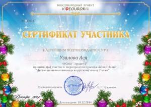 10 300x212 Дистанционная олимпиада по русскому языку