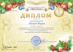 11 300x212 Дистанционная олимпиада по русскому языку