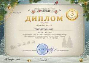 5 300x212 Дистанционная олимпиада по русскому языку