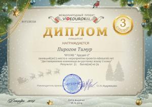 6 300x212 Дистанционная олимпиада по русскому языку