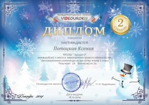 7 300x212 Дистанционная олимпиада по русскому языку