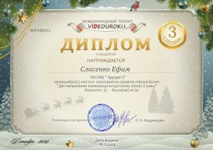 9 300x212 Дистанционная олимпиада по русскому языку