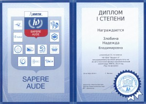 gramota Zlobina 300x214 Победа на олимпиаде