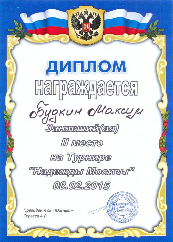 budkin Победа на Турнире Надежды Москвы