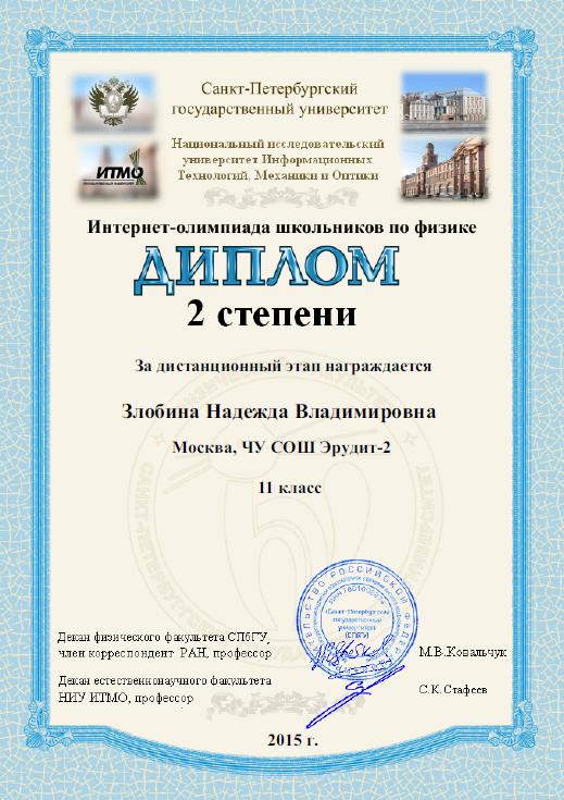2015 03 04 18 11 32 Победа на олимпиаде по физике