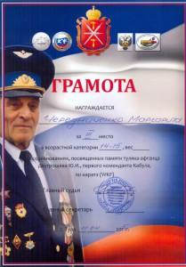 CHerednichenko 500x719 209x300 3 е место на турнире памяти Двугрошева Ю.И.