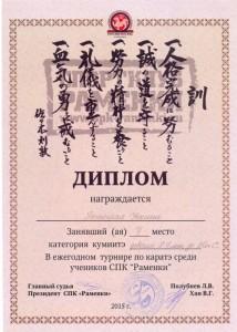Pototskaya 500x702 214x300 2 ое место на турнире по карате