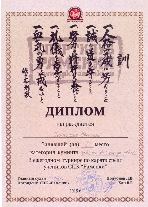 Pototskaya 500x702 2 ое место на турнире по карате