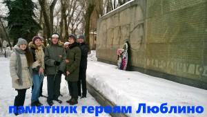 attach 635605087758689611 300x169 Памятник героям Люблино