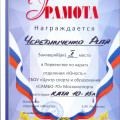gramota CHerednichenko_781x1083