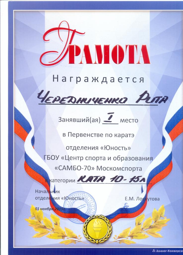 gramota CHerednichenko 781x1083 Первое место в первенстве по каратэ