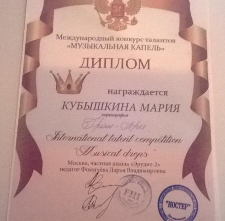 VgVoBtEJnbU 801x450 e1450950195573 ГРАН ПРИ в международном конкурсе Музыкальная капель