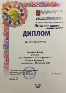 Диплом Завалий Лето 2016 212x300 Победа на открытом фестивале искусств