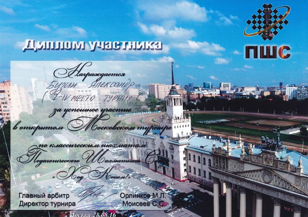 Диплом_БузинА(1)