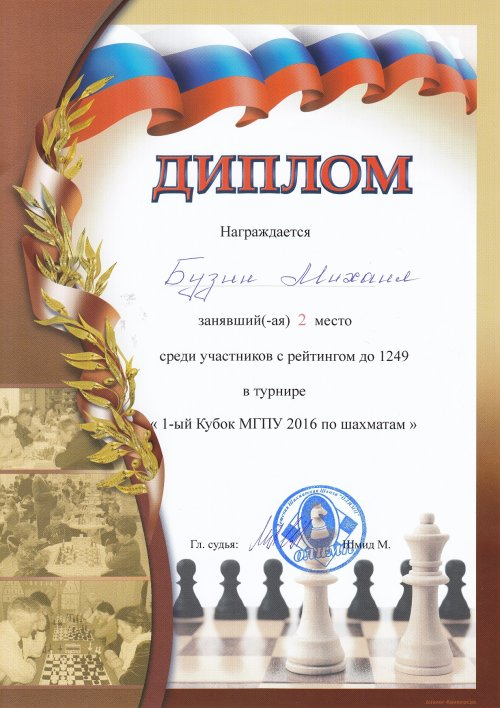 BuzinM 201609 500x708 Победа в шахматных турнирах