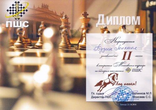 BuzinM 20161023 500x354 Победа в шахматных турнирах
