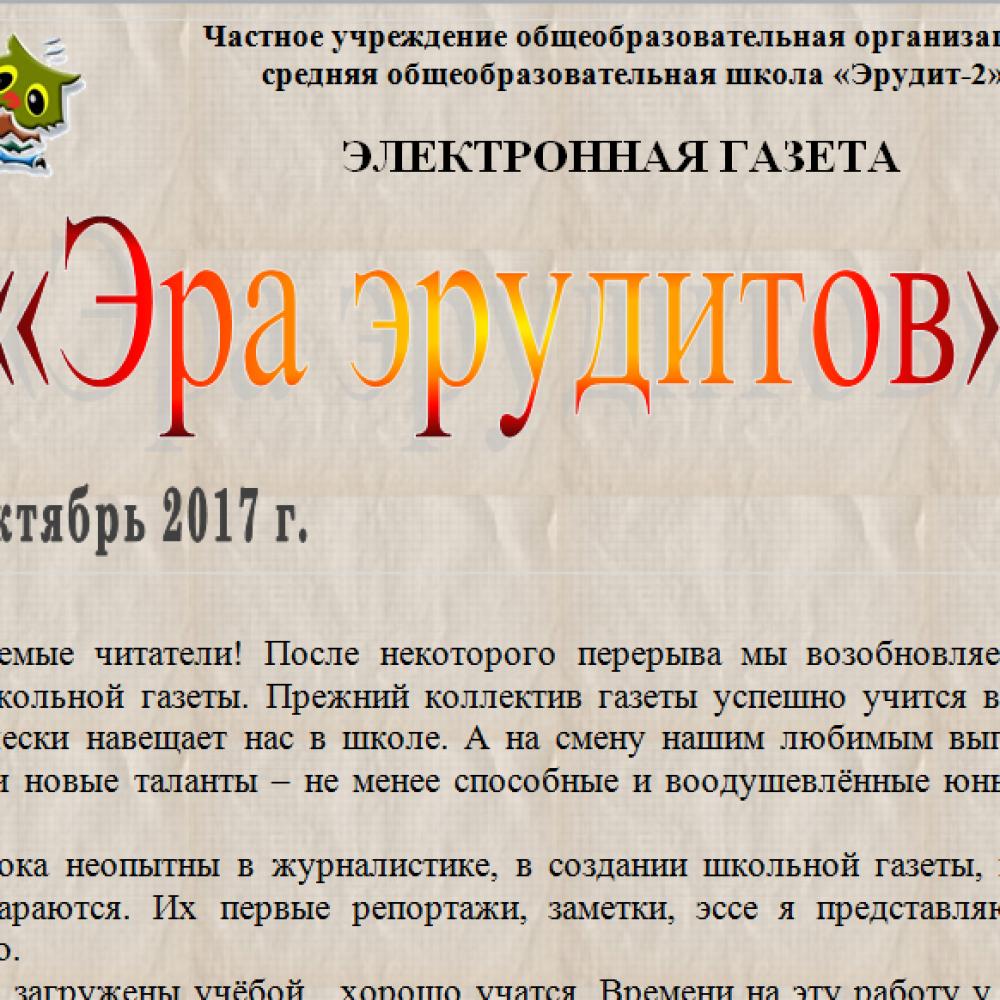 Газета ЭРА ЭРУДИТОВ № 1 2017