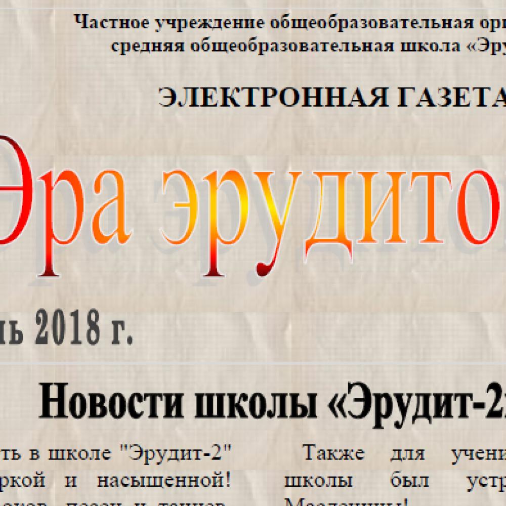 Газета ЭРА ЭРУДИТОВ № 3