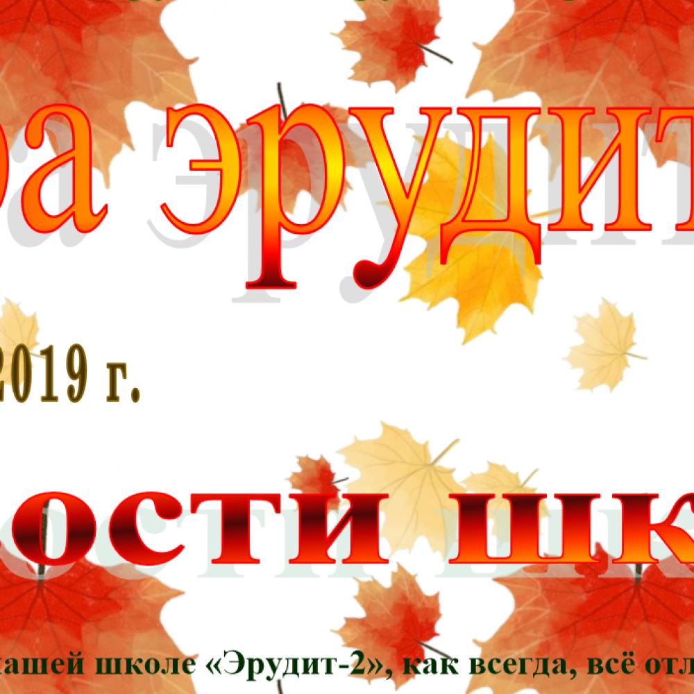 Газета ЭРА ЭРУДИТОВ № 7