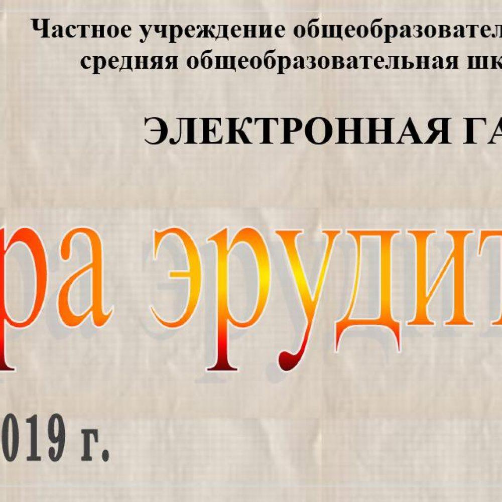 Газета ЭРА ЭРУДИТОВ № 6