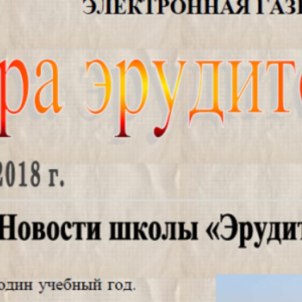 Газета ЭРА ЭРУДИТОВ № 4