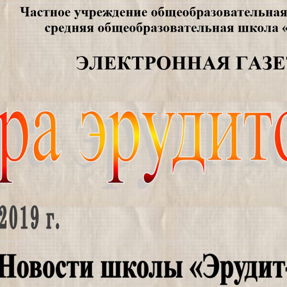 Газета ЭРА ЭРУДИТОВ № 5